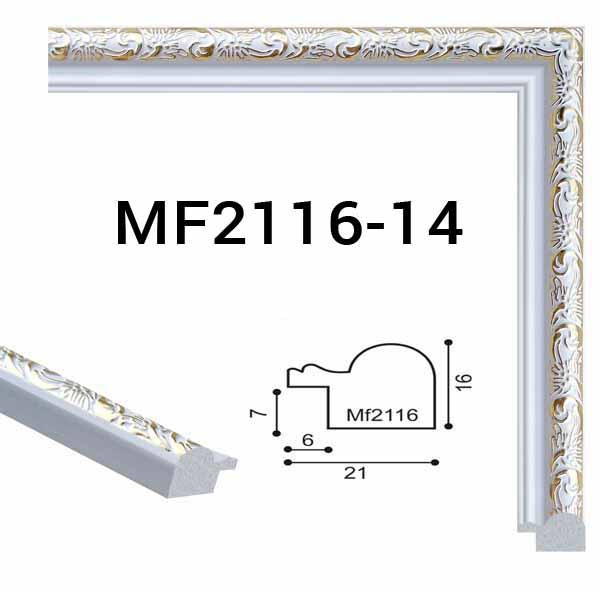 MF2116-14