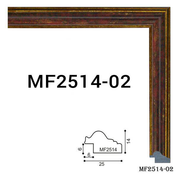 MF2514-02 s