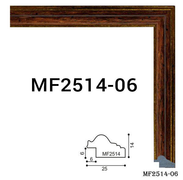 MF2514-06 s