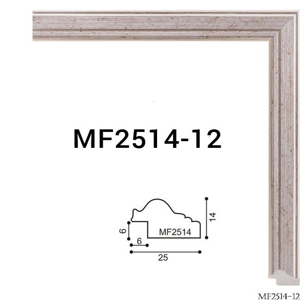 MF2514-12 s