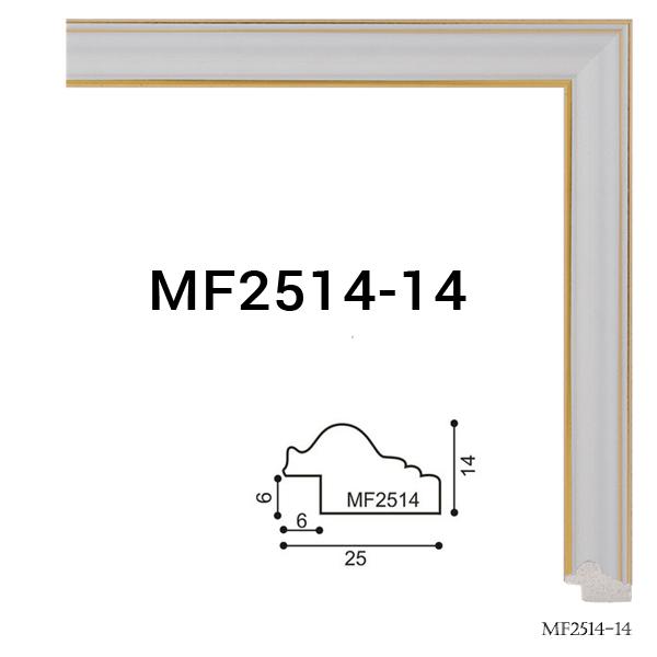 MF2514-14 s