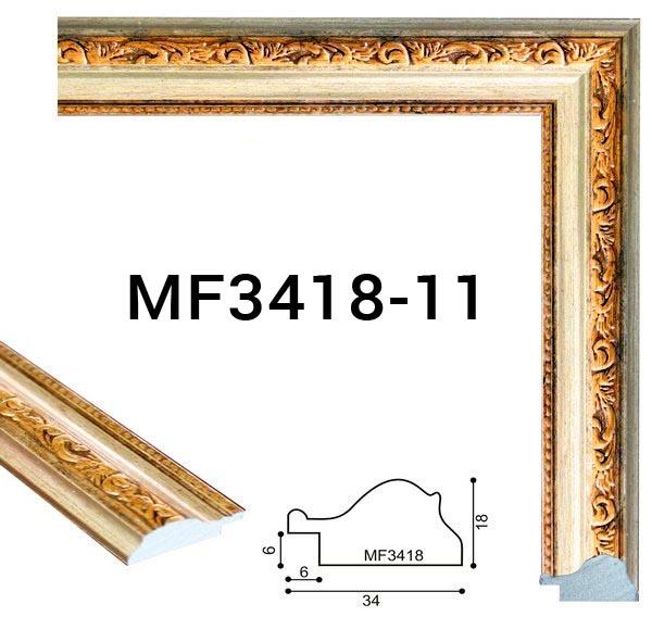 MF3418-11 s